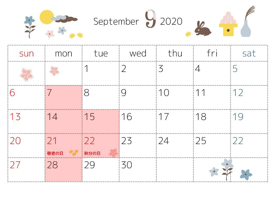 9月の定休日