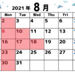 8月休日カレンダー